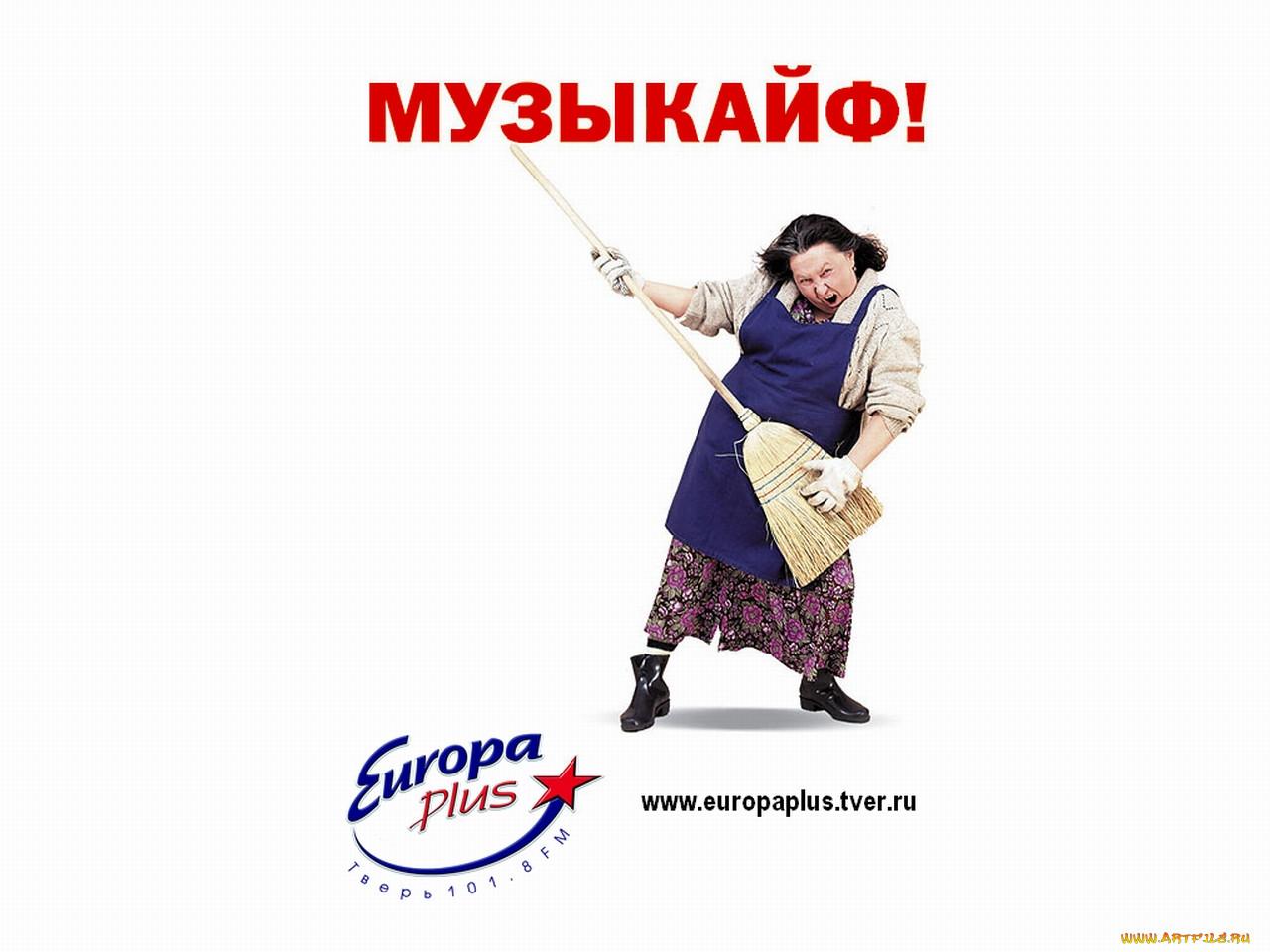 рекламе смешные картинки россия европа плюс первый раз